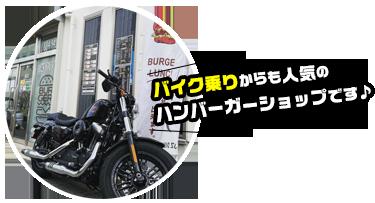 バイク乗りからも人気のハンバーガーショップです♪